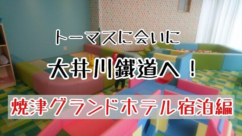 大井川鉄道で焼津グランドホテルに宿泊
