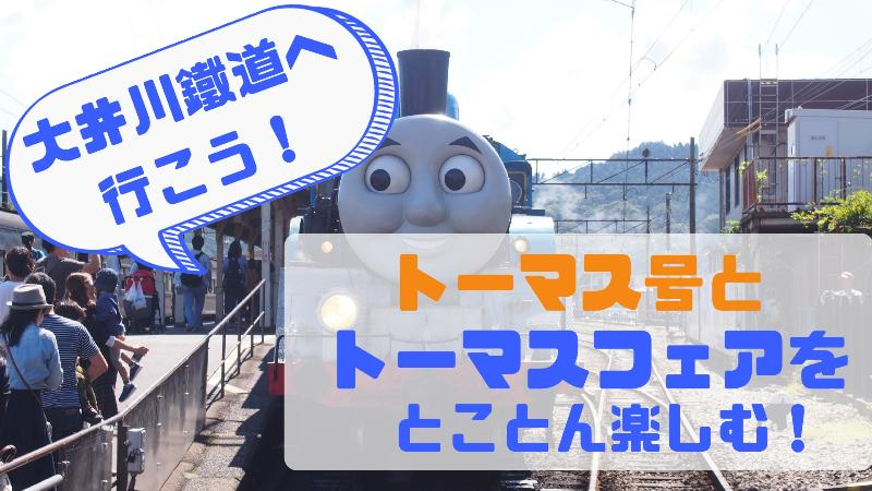 大井川鐵道のトーマス号とトーマスフェア