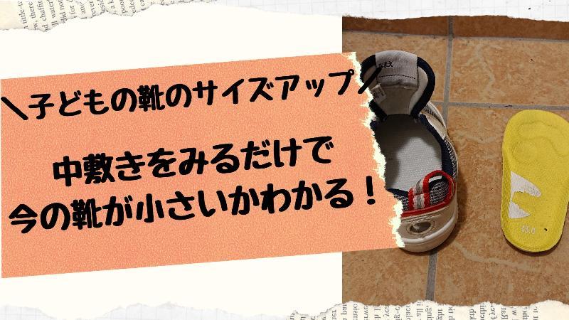 子供の靴のサイズアップは中敷きを確認!