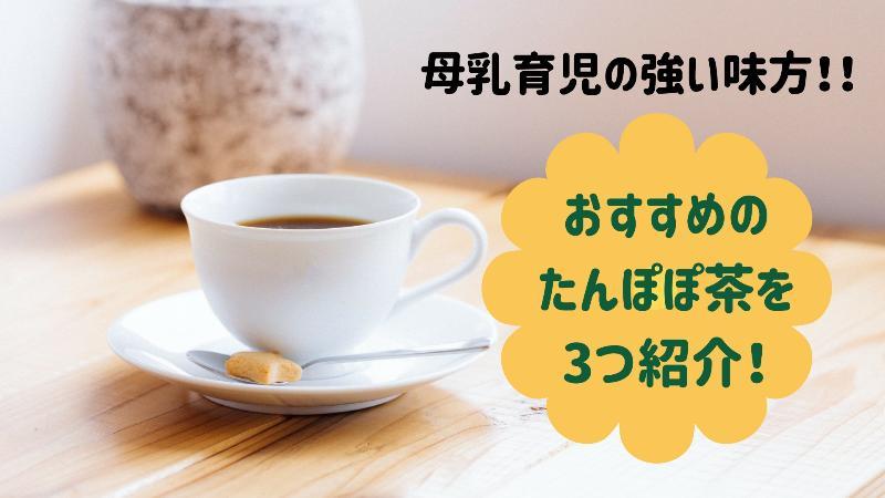 母乳育児の悩みにおすすめのたんぽぽ茶