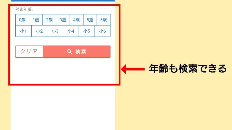 コドモブースターの年齢指定